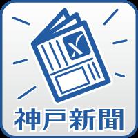 神戸新聞NEXT|事…
