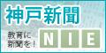 神戸新聞NIE