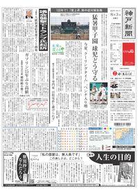 新聞 事件 事故 神戸 横転した車のトランクから遺体 死体遺棄、現場付近に男性