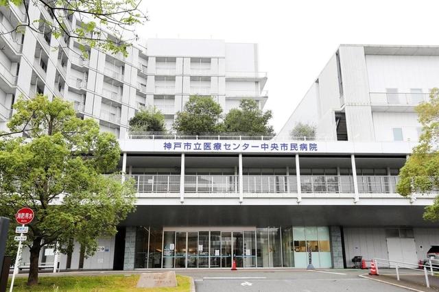 中央 病院 センター 市立 医療 神戸 市民