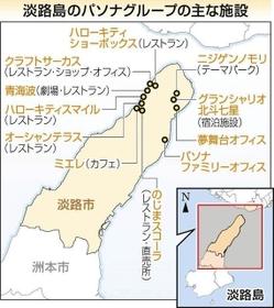 ひょうご経済+ 【NEXT】経済 パソナ 就職難の学生1000人雇用へ ...