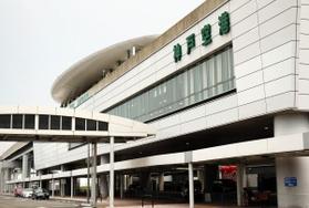 空港 コロナ 神戸 有名なスイーツも楽しめる神戸空港