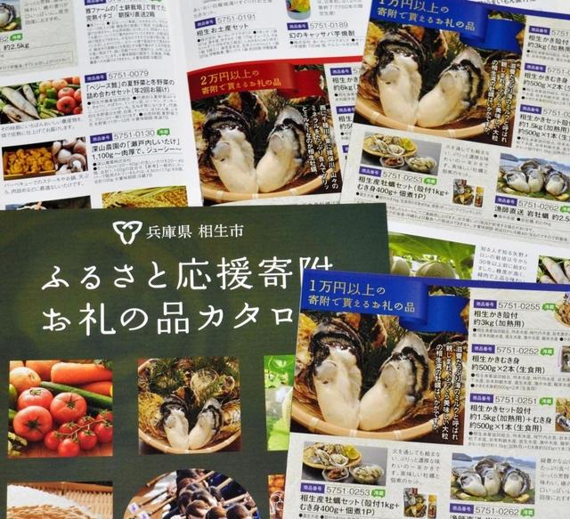 牡蠣 祭り 網干