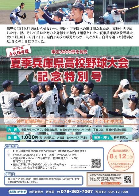 高校 野球 速報 兵庫 県