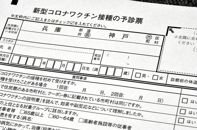 ワクチン接種の際に提出する神戸市の予診票