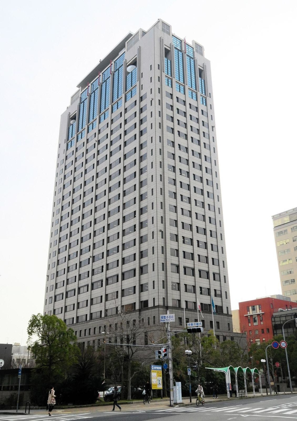 兵庫 県警