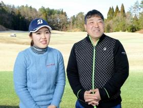 独学で古江彩佳を指導する父芳浩さん=1月、神戸市北区の六甲国際ゴルフ倶楽部