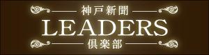 Leaders倶楽部