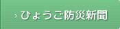 ひょうご防災新聞