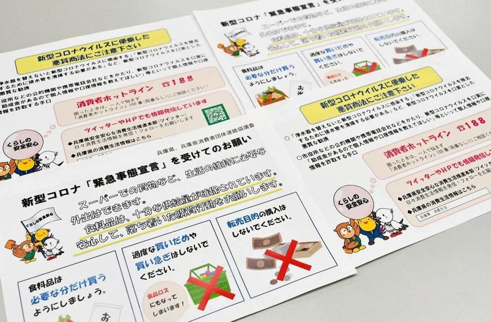 新型 コロナ ウイルス 最新 情報 兵庫 県