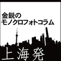上海発 金鋭のモノクロフォトコラム