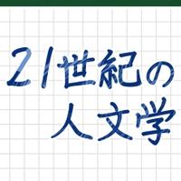 21世紀の人文学 神戸大学文学部リレーエッセー